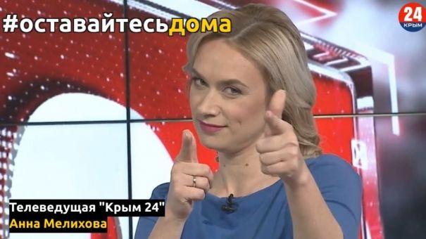 """Телеведущая """"Крым 24"""": Останьтесь дома ради близких, а мы будем работать ради вас!"""