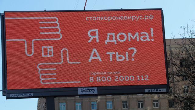 Из дома - только по спецпропускам: всех москвичей отправляют на самоизоляцию