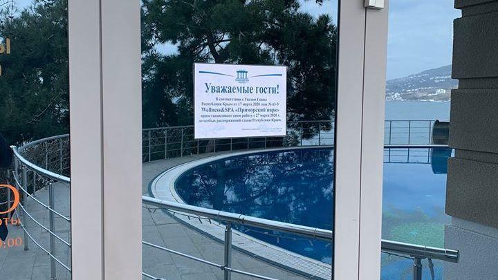 Отели и санатории Крыма до 1 июня в режиме Standby