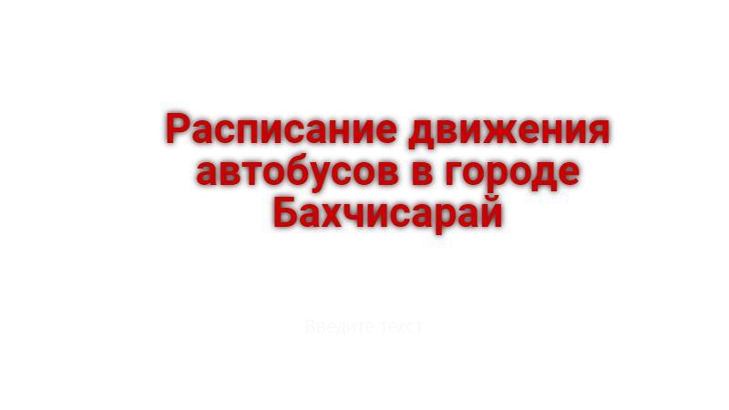 Расписание движения автобусов на период с 01.04.2020 по 05.04.2020