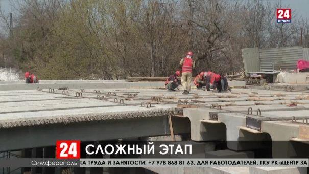 Мост на улице Гагарина в Симферополе готов на 80 процентов