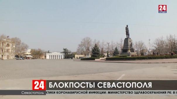 На подъездах к Севастополю появились пункты пропуска