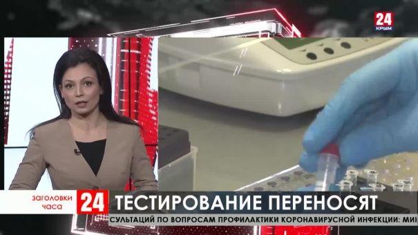 Заголовки часа в 21:30 от 31.03.20
