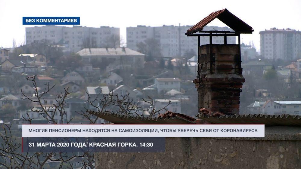 Севастополь на карантине: Красная горка