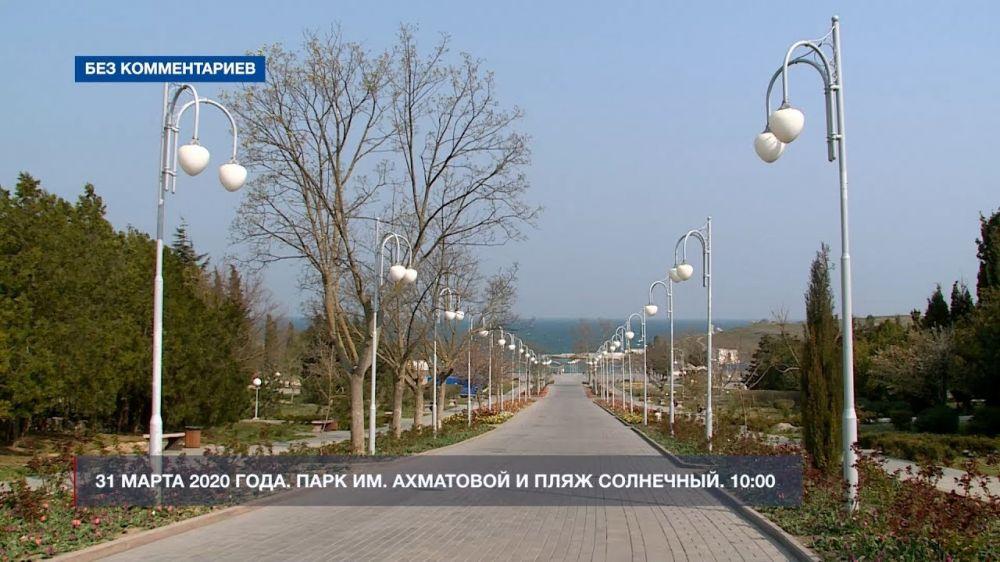 Севастополь на карантине: пляж Солнечный и парк им. Ахматовой