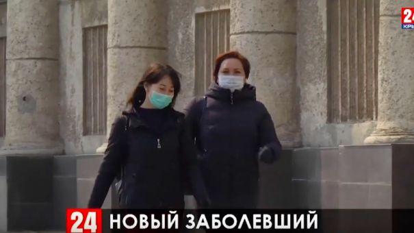 В Крыму подтвердили второй внутренний случай заражения коронавирусом