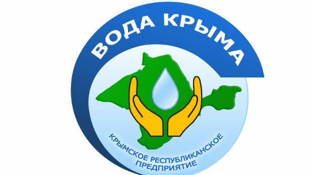 «Уважаемые абоненты ГУП РК «Вода Крыма»!