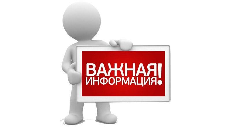 Министерство образования, науки и молодежи Республики Крым информирует об организации обеспечения сухими пайками обучающихся