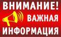 В Информационном центре УМВД России в Севастополе прекращён приём граждан
