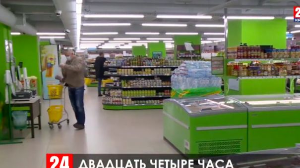 Двенадцать супермаркетов в Ялте перешли на круглосуточный режим работы