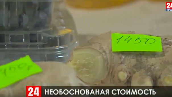В Ялте, как и по всему Крыму, резко возросла стоимость лимонов и имбиря