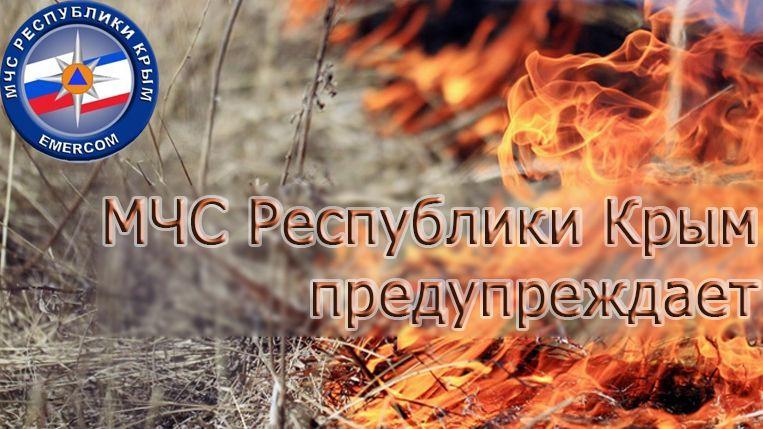 Сергей Шахов: Во время пожароопасного сезона гражданам необходимо строго соблюдать правила пожарной безопасности!
