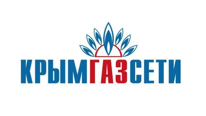Симферопольское УЭГХ ГУП РК «Крымгазсети» информирует