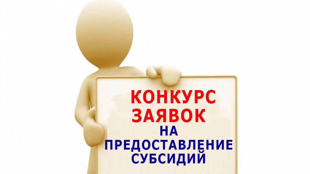 Государственный комитет по водному хозяйству и мелиорации Республики Крым объявляет о приеме документов для получения субсидии для проведения мероприятий по ликвидации предприятия