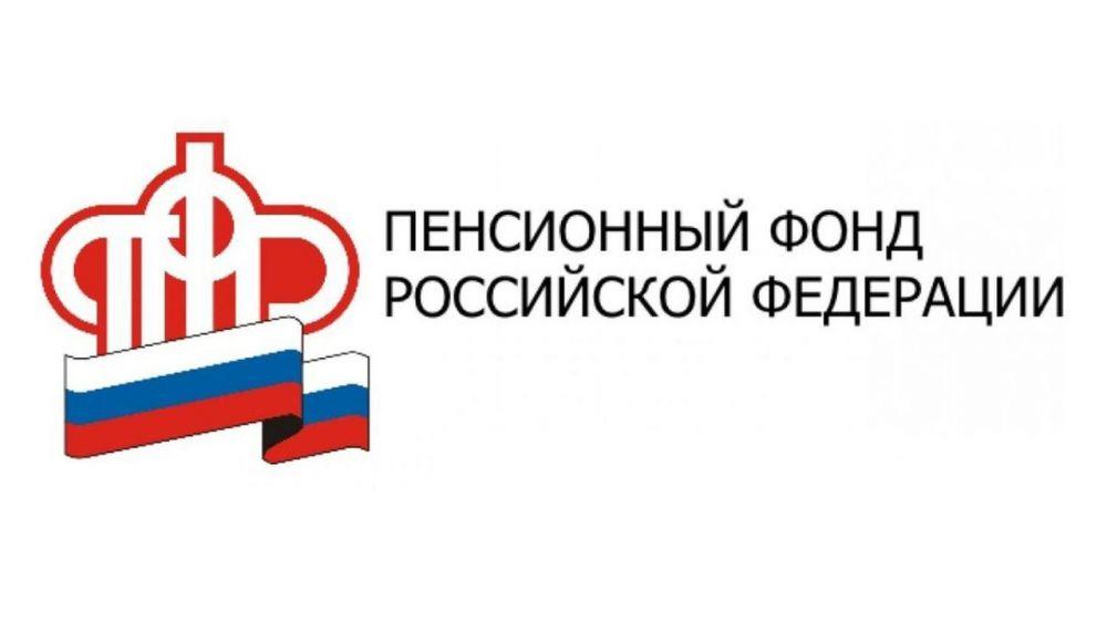 Пенсионный фонд феодосии личный кабинет размер минимальной пенсии новосибирск