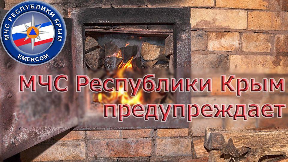 МЧС Республики Крым: Соблюдайте основные правила пожарной безопасности при эксплуатации печного отопления