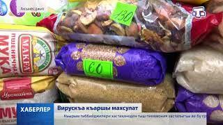 Хаберлер (на крымскотатарском языке) 03.04.2020