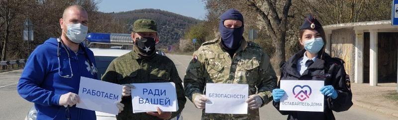 «Оставайтесь дома!» — к флешмобу присоединились команды пунктов пропуска в Севастополь
