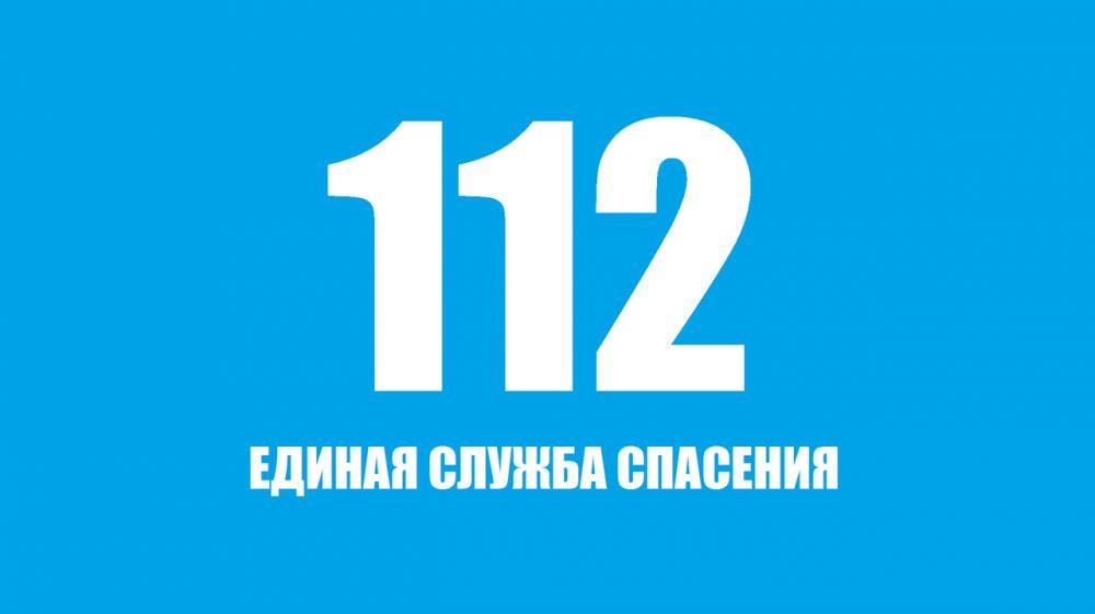 МЧС Республики Крым напоминает: «112» – это номер службы вызова экстренных оперативных служб и предназначен только для использования в экстренных ситуациях!