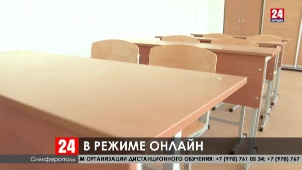 Школы Крыма перешли на дистанционное обучение