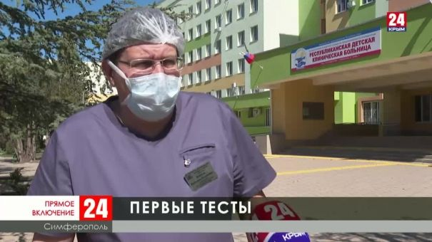 Лаборатория, где будут проводить исследования на коронавирус, начала работу в Крыму