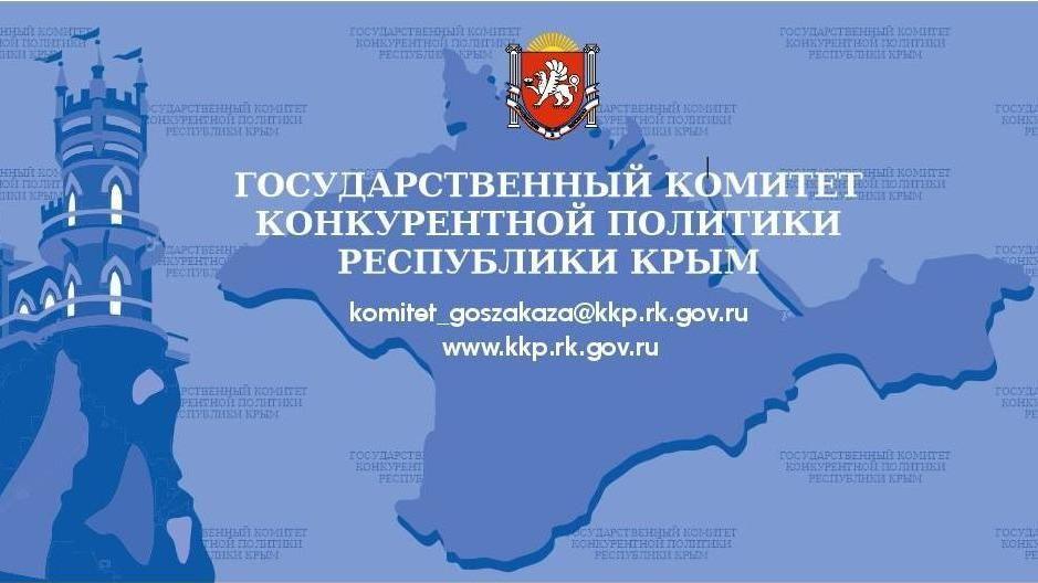 Комитет госзаказа Крыма обеспечивает проведение закупок в дистанционном режиме