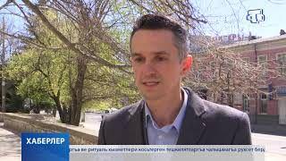 Хаберлер( на крымскотатарском языке)06.04.2020