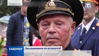 Хаберлер (на русском языке) 06.04.2020