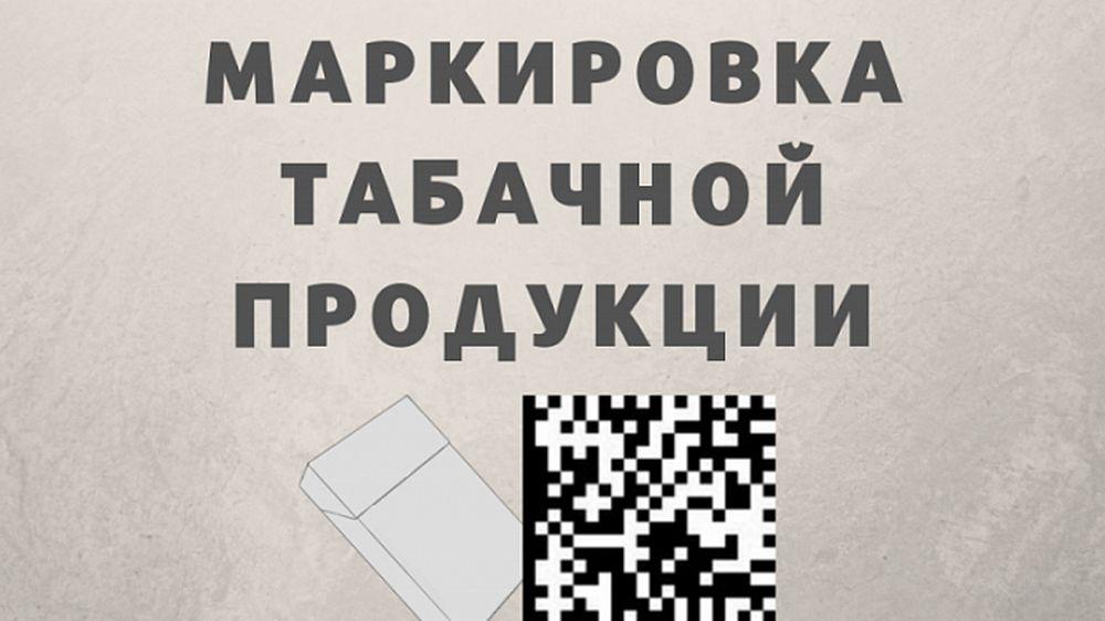 Маркировка табачной продукции средствами идентификации