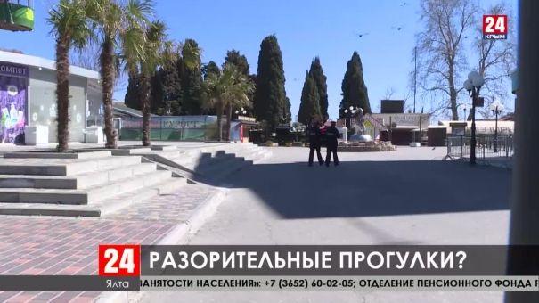 Как в Крыму проходит режим самоизоляции?