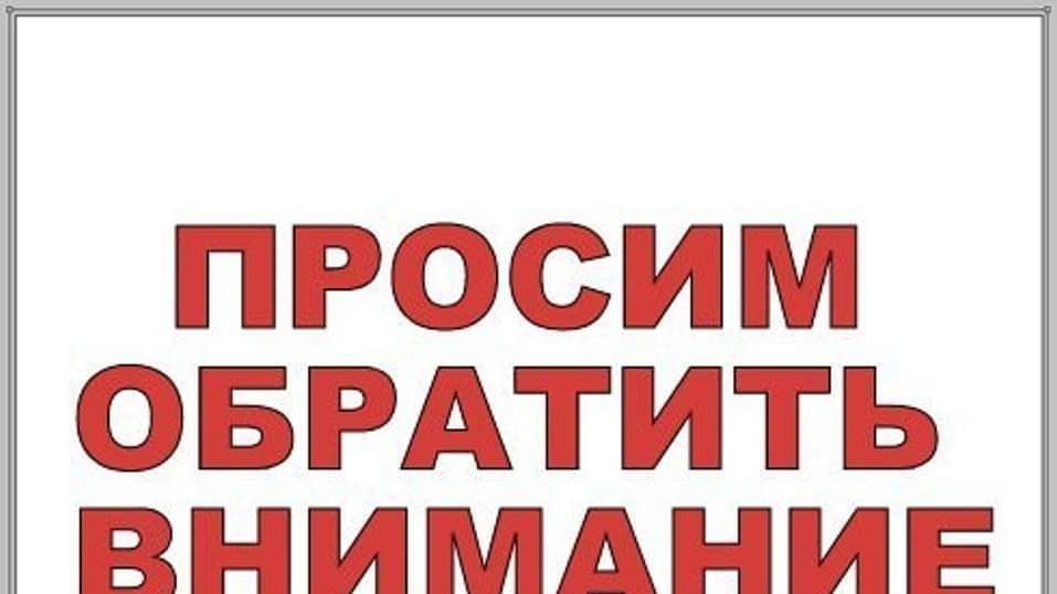 Информируем Вас о номерах телефонов «горячих линий» исполнительных органов государственной власти Республики Крым и Сакского района