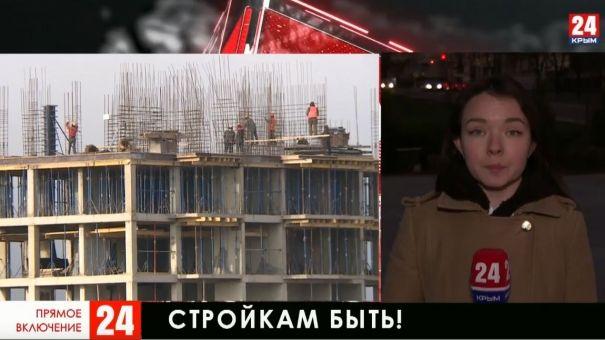 Строительные компании Крыма частично возобновили работу