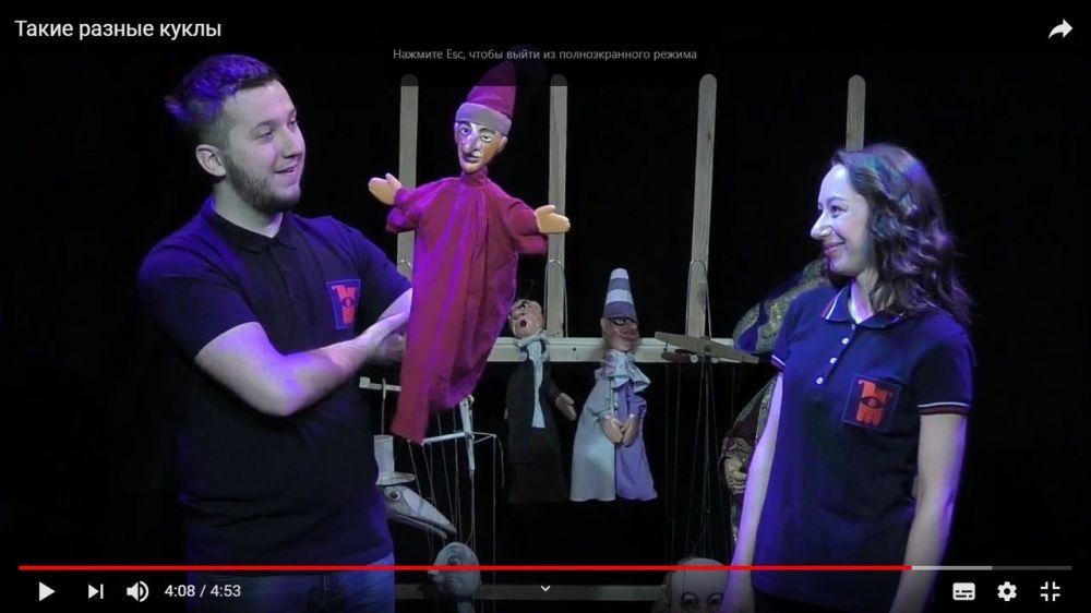 Новую программу «Такие разные куклы» в сети Интернет запустил Крымский академический театр кукол