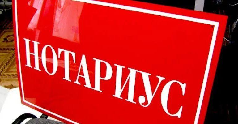 Нотариальная палата Севастополя: график приёма граждан нотариусами в режиме «повышенной готовности»