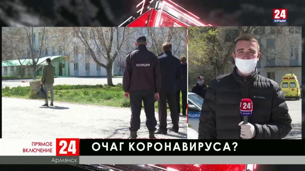 Центральная больница в Армянске может стать очагом COVID-19 в Крыму
