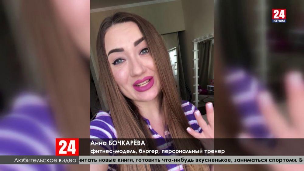 Что крымчане делают в режиме самоизоляции