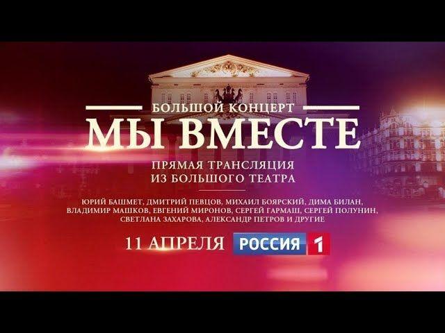 Телеканал «Россия» покажет беспрецедентный концерт «МЫ ВМЕСТЕ»