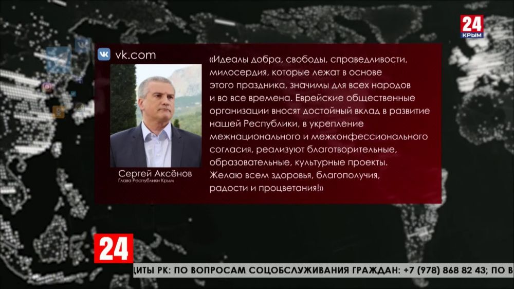 Аксёнов поздравил евреев Крыма с праздником Песах