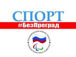 Проект Паралимпийского комитета России «Спорт #БезПреград» стартовал в социальных сетях