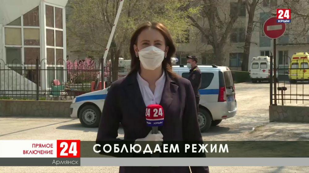 В больнице Армянска продолжают помогать людям, которые оказались в изоляции из-за пациента с коронавирусом