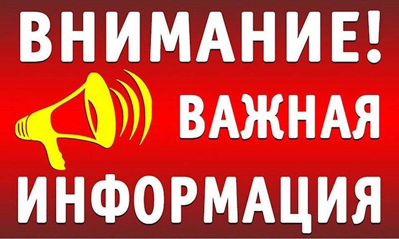 Внимание! Пассажирам микроавтобуса «Симферополь – Армянск» (рейс 28 марта) необходимо обратиться на «линию» 112