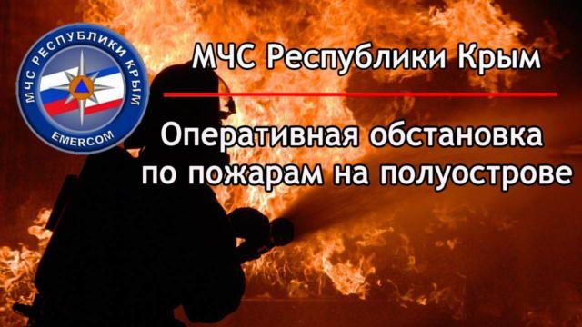 За сутки в Крыму произошло 26 пожаров, погиб человек