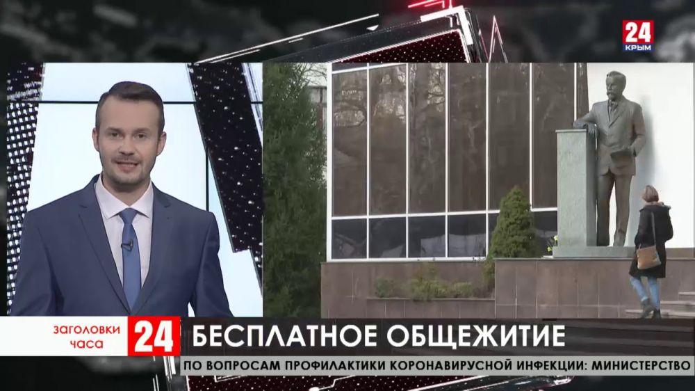 Заголовки часа в 21:30 от 10.04.20