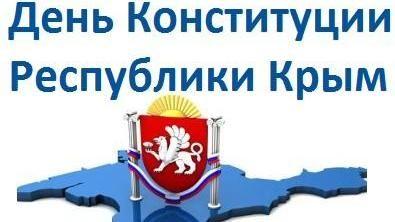 Поздравление С Днем Конституции Республики Крым