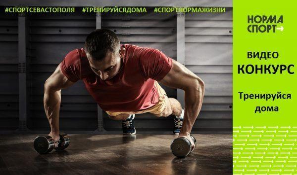 В Севастополе — конкурс видеороликов «Тренируйся дома. Спорт — норма жизни»