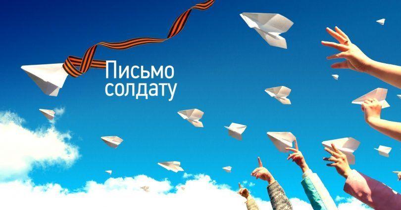 Севастопольские школьники на себе прочувствовали, каково это - писать письма на фронт