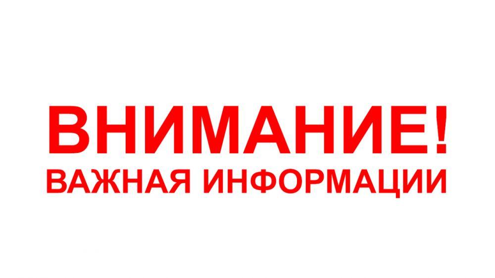 Граждане, следовавшие на такси из аэропорта «Симферополь» в Феодосию 28 марта 2020 года, должны обратиться на «горячую линию» 112