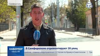 В Симферополе отремонтируют 20 улиц