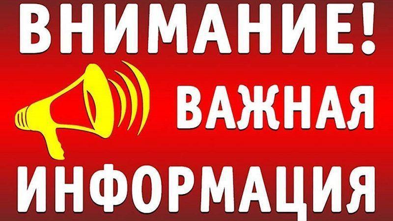 Гражданам, следовавшим микроавтобусом «Симферополь – Армянск» 28 марта 2020 года, необходимо обратиться на «горячую линию» 112