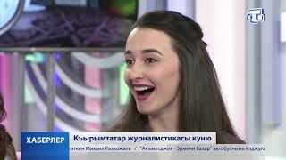 Хаберлер (на крымскотатарском языке) 10.04.2020